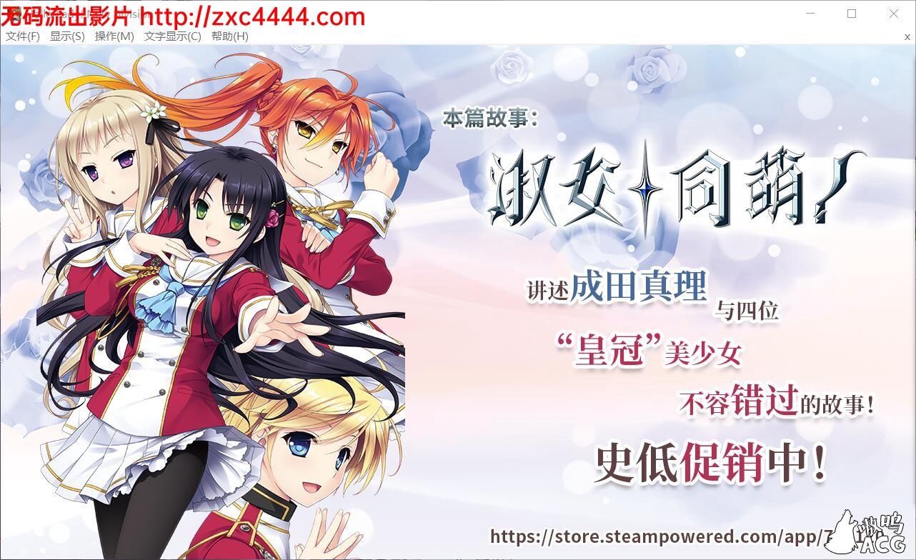 【大型ADV/中文】淑女同萌!New Division steam PC+安卓官中破解版付前作【6.6G】