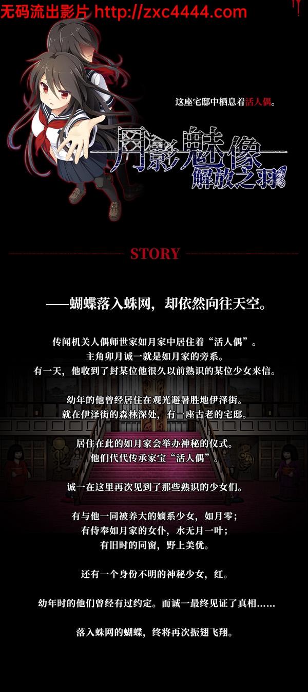 【ADV中文】[血·腥注意]月影魅像-解放之羽 STEAM官方中文版【2G】 3