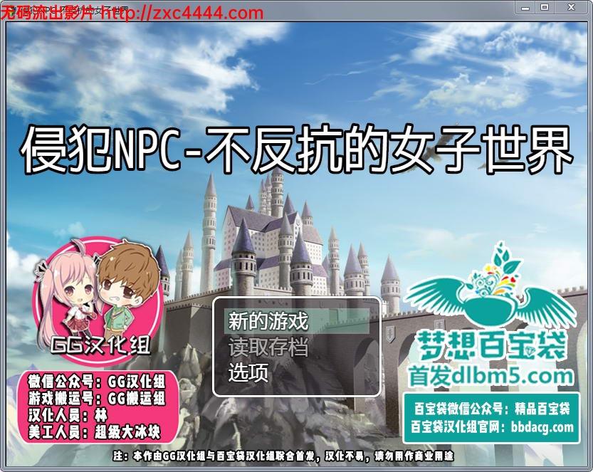 【RPG汉化】侵饭NPC!4代!不反抗的女孩世界!PC+安卓完整汉化版【900M】